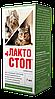LACTO-STOP ЛАКТО-СТОП суспензия для собак 7 мл, фото 2