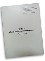 Книга учета расчетных операций А4