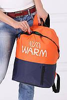 Комбинированный городской рюкзак оранжево-синий