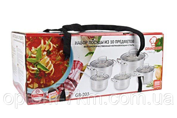 Набор посуды 10 предетов GR-203 3516 VJ