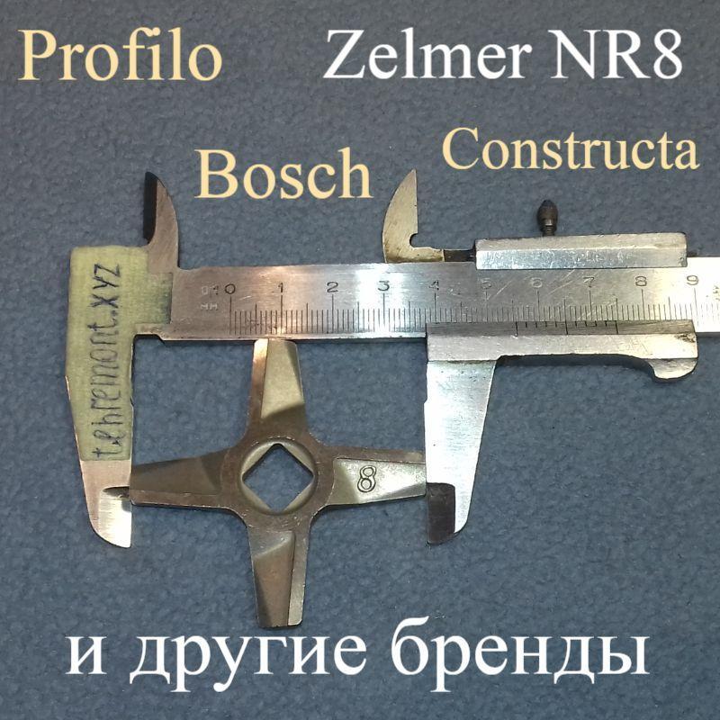 Нож №8 (двухсторонний) для мясорубкиZelmer, Bosch, Constructa, Profilo