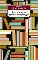 Книга Блеск и нищета русской литературы. Автор - Сергей Довлатов (Азбука)