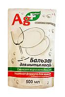 Бальзам для мытья посуды BIO formula с ионами серебра дой-пак – 500 мл.
