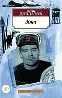 Книга Зона. Автор - Сергей Довлатов (Азбука)