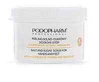 Podopharm Пилинг для рук и ног с комплексом витаминов и минералов