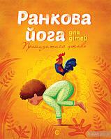 Ранкова йога для дітей. Лорена Паджалунга