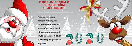 График роботи на Новый Год та на Рождество!!!