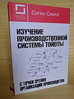 Изучение производственной системы Тойоты с точки зрения организации производства Сигео Синго