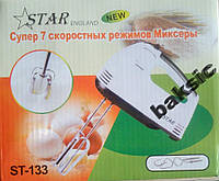 Новинка! Миксер Star ST-133, England (7 режимов)
