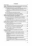 Ассоциативные карты в работе с трудным случаем. Н.В. Дмитриева и Н.В. Буравцова, фото 2
