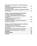 Ассоциативные карты в работе с трудным случаем. Н.В. Дмитриева и Н.В. Буравцова, фото 4