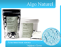 Альгинатная маска Algo Naturel для кожи  лица с Бото эффектом  Algo Naturel (Альго Натюрель) 25 г.