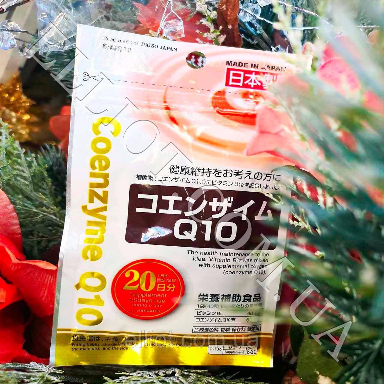 Коэнзим Q10 / Coenzyme q10 Daiso Япония!