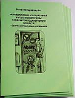 Метафорические ассоциативные карты в психотерапии конфликтов подросткового возраста. Буравцова Н.