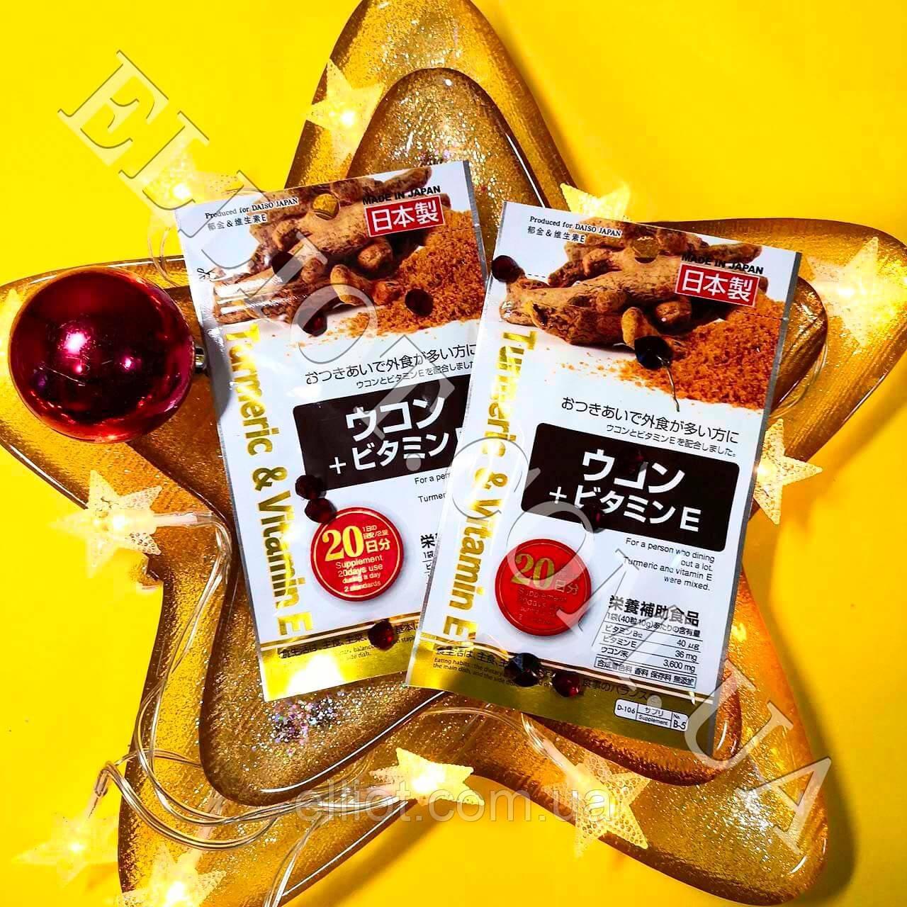 "Куркума Укон + Вітамін Е ""Turmeric & Vitamin E"" Daiso Japan"