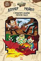 """Книга """"Гравити фолз: Диппер, Мейбл и проклятые клады Пиратов Времени"""", Ранок 297055"""