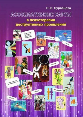Ассоциативные карты в психотерапии деструктивных проявлений.  Буравцова Н.