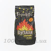Уголь древесный ГориНіч 2,5 кг.