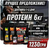 АКЦИЯ 6 КГ ПРОТЕИНА + ВЫТАМИНЫ В ПОДАРОК ВСЕГО ЗА 1230 грн