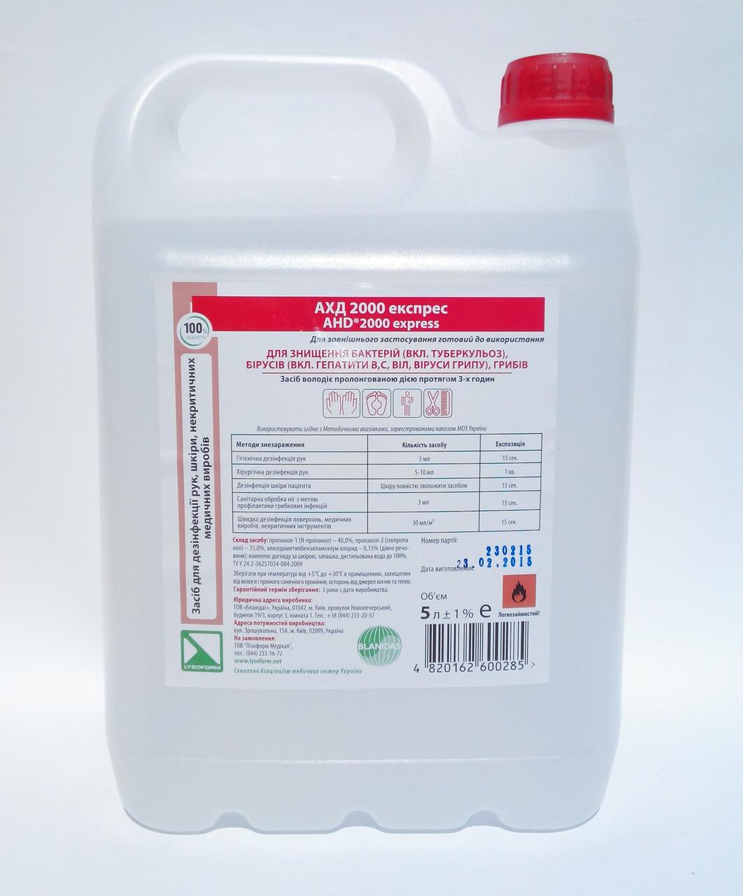 АХД 2000 экспресс 5 л, (Сертификат Качества) средство для дезинфекции