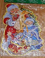 """Наклейка Новорічна 9805 """"Дід Мороз зі снігуронькою"""" 31х20см"""
