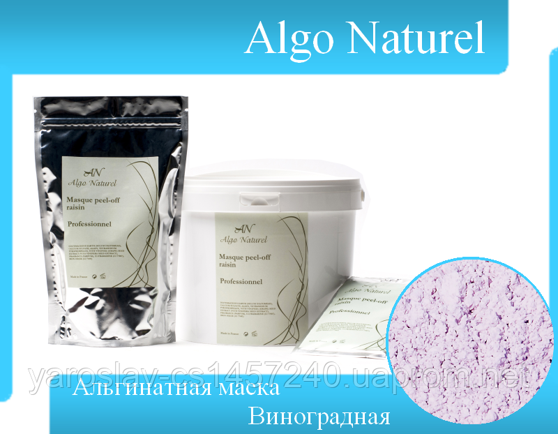Альгінатна маска для шкіри обличчя Виноградна Algo Naturel (Альго Натюрель) 200 р.