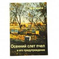 Корж Осенний слет пчел