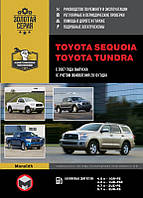 Toyota Sequoia / Toyota Tundra. Руководство по ремонту и эксплуатации. Монолит