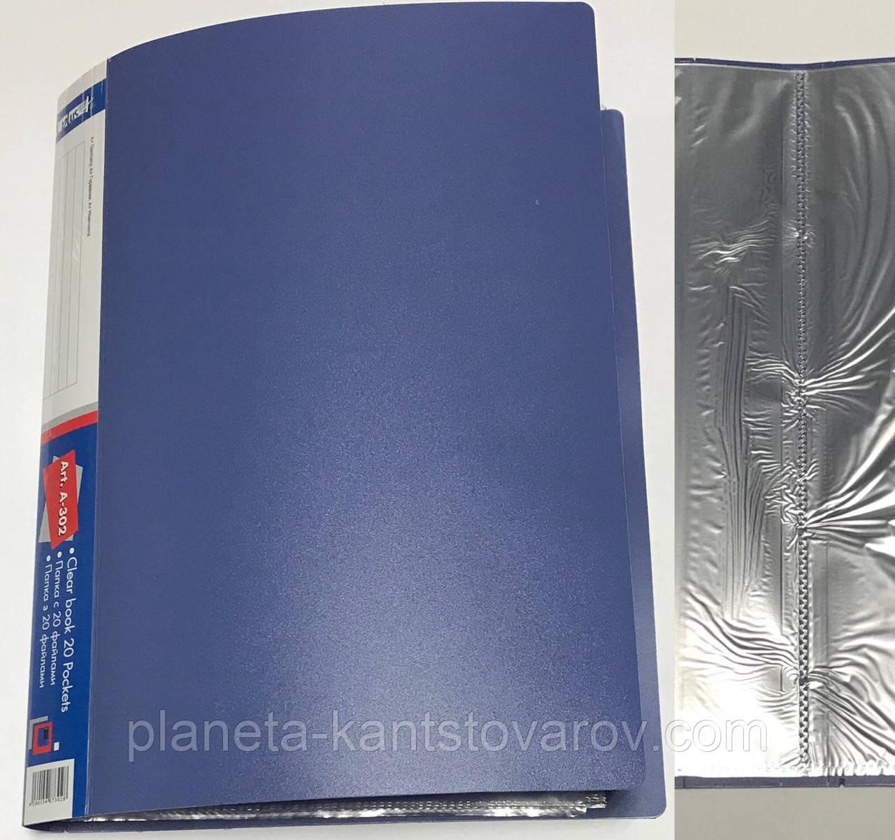 Папка пластиковая А4 +30 файлов А-303 (цвет-синий,черный,бордовый,зеленый)