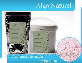 Альгинатная маска  для кожи лица Афродита Algo Naturel (Альго Натюрель) 25 г
