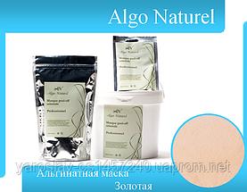 Альгинатная маска для  кожи лица Золотая Algo Naturel (Альго Натюрель) 25 г.