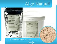 Альгинатная маска  для кожи лица Кофе Algo Naturel (Альго Натюрель)  25 г.