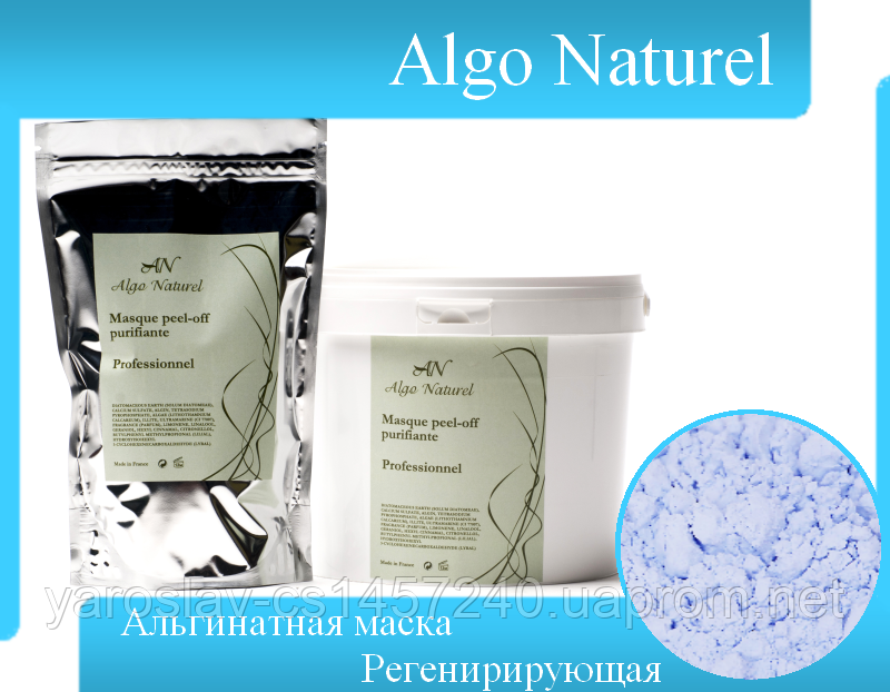 Альгинатная маска  для кожи лица Регенерирующая Algo Naturel (Альго Натюрель)  25 г.