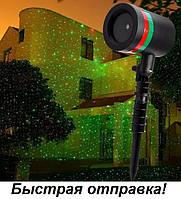 Лазерный звездный проектор Star Shower (звездный дождь стар шовер) уличный Starshower LZ-4
