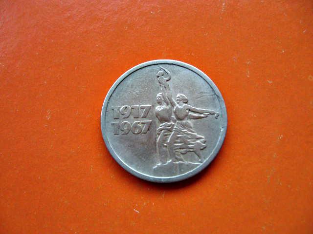 Монета юбилейные 15 копеек 1967 года. 50 лет Советской власти
