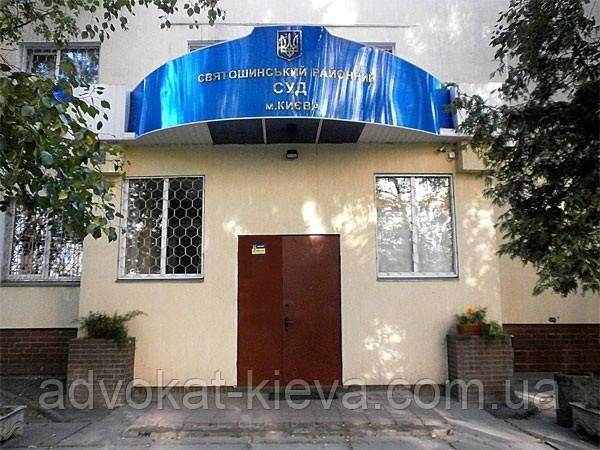 Адвокат Святошинский районный суд Киева