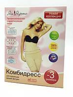 Комбидресс для коррекции фигуры Slim Shapewear с бретельками, корректирующее бельё