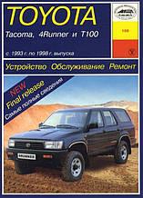 Toyota Tacoma / 4Runner / T100. Руководство по ремонту и эксплуатации. Арус