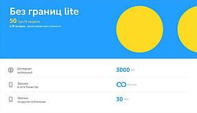 Стартовый пакет Киевстар с абонплатой 50 грн за 4 недели: Без границ lite