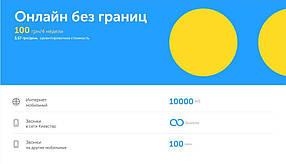 Стартовый пакет Киевстар с абонплатой 100 грн за 4 недели: Онлайн без границ