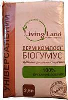 Удобрение Вермикомпост ( биогумус)  2,5л