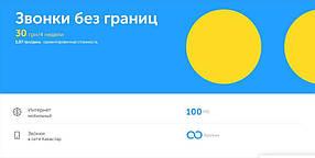Стартовый пакет Киевстар с абонплатой 30 грн за 4 недели: Звонки без границ