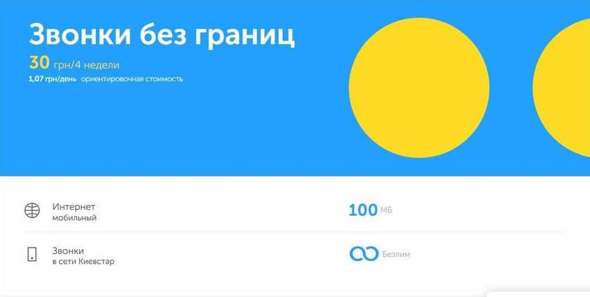 Стартовый пакет Киевстар с абонплатой 30 грн за 4 недели: Звонки без границ, фото 2