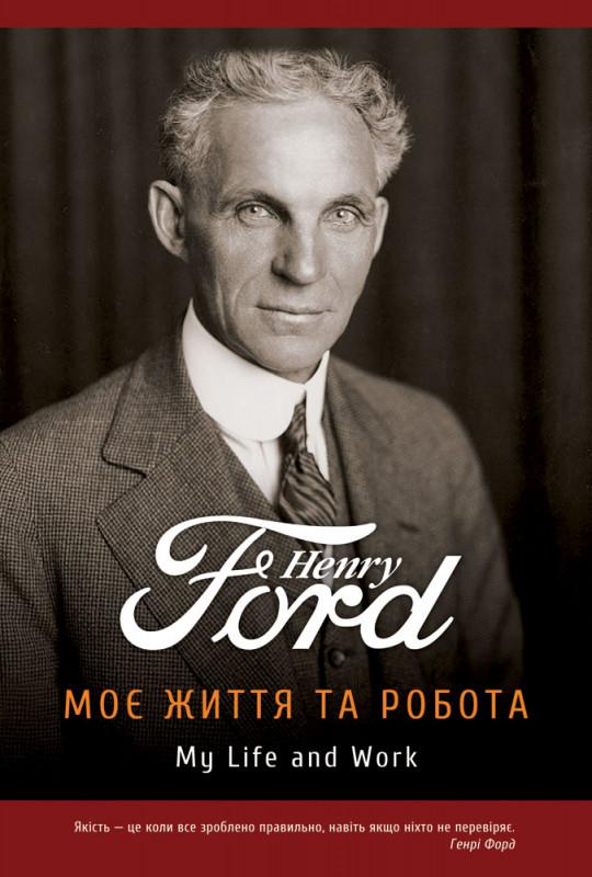 Книга «Моє життя та робота»