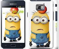 "Чехол на Samsung Galaxy S2 Plus i9105 Миньоны v10 ""2968c-71"""