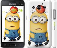 "Чехол на Samsung Galaxy Core 2 G355 Миньоны v10 ""2968c-75"""