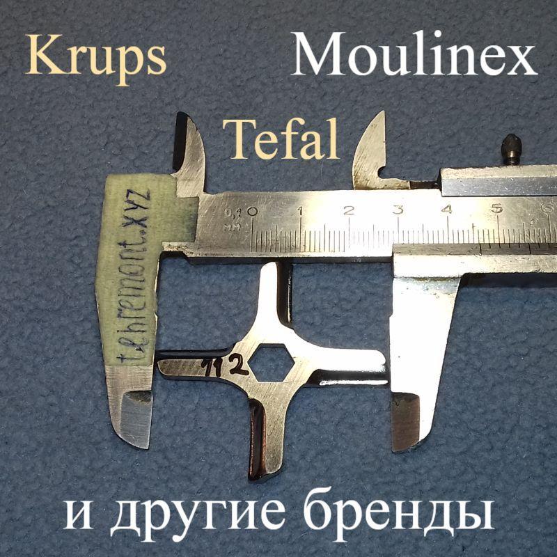 Нож DP-03 для мясорубки Moulinex MS-4775250 и Krups (ширина 46 мм; ширина квадрата 8 мм)