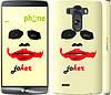 """Чехол на LG G3 dual D856 Джокер """"758c-56"""""""