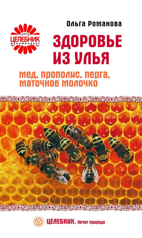 Мед,прополис,перга,маточное молочко