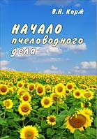 Начало пчеловодческого дела Корж В.Н.